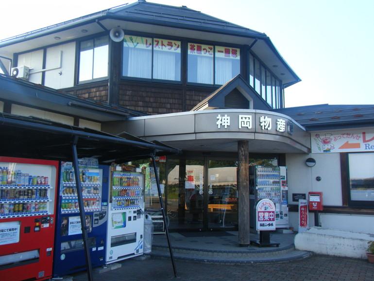 道の駅「かみおか」