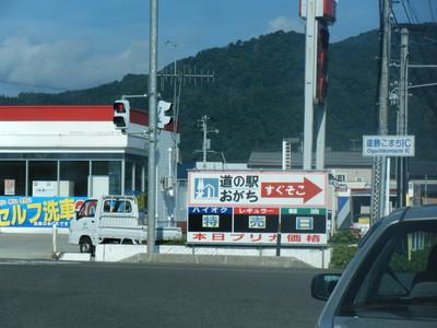 道の駅「おがち」