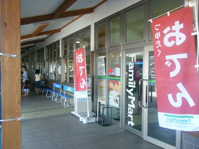 道の駅「十文字」