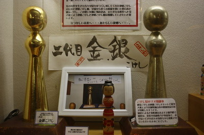 津軽こけし館