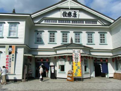 小坂鉱山事務所と康楽館