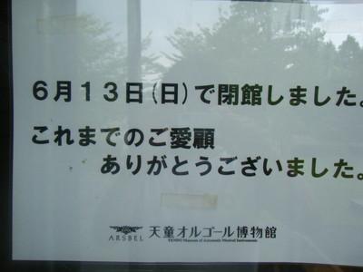 道の駅「天童温泉」