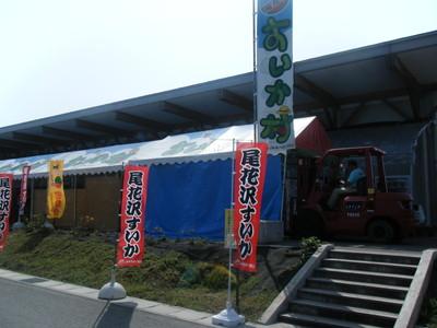道の駅「尾花沢」